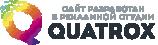 Сайт разработан в рекламной студии Quatrox